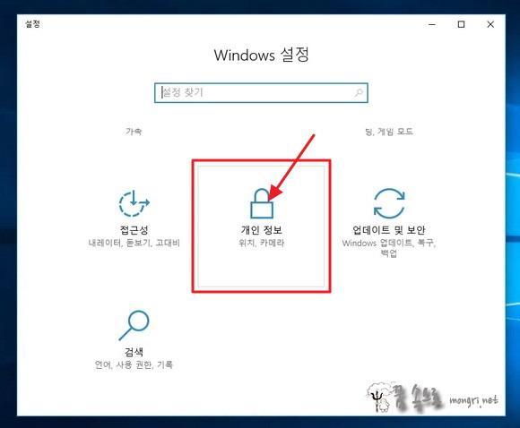 윈도우 설정, 개인 정보