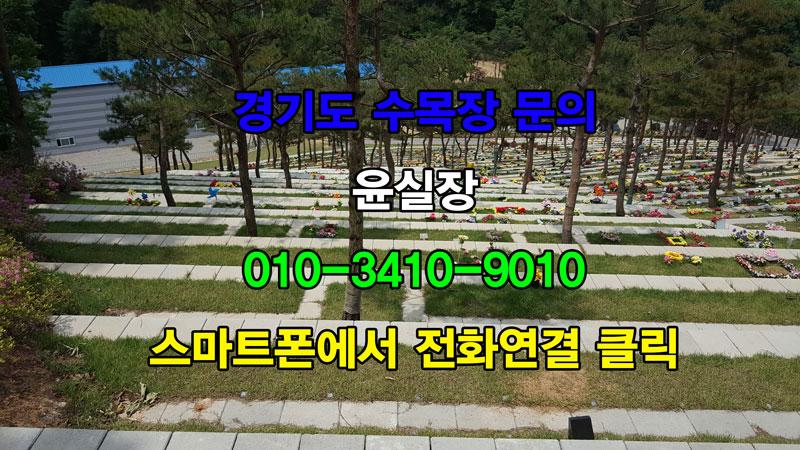 경기도 수목장 가격