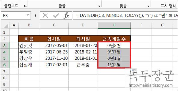 엑셀 Excel 함수 DATEDIF 로 두 날짜 사이 근무 기간 구하는 방법
