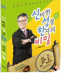 """35년 """"한중한자교육연구"""" 한문교육학박사 박재성교수"""