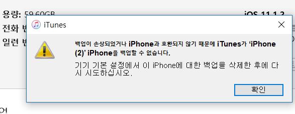 아이폰 오류
