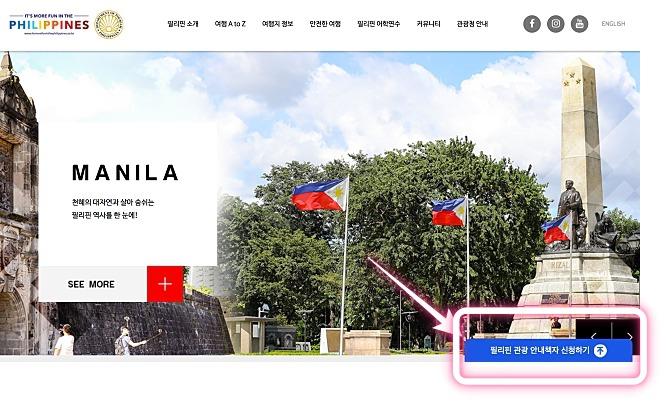 필리핀관광청 여행안내책자 신청 방법