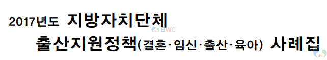 2017년도 지방자치단체 출산지원정책 사례집