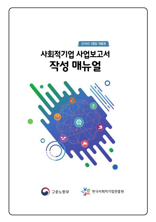 [공지] 2018년 사회적기업 사업보고서 제출안내