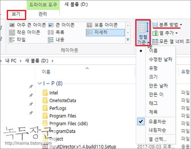 윈도우10 탐색기 파일 정렬하는 방법과 기준을 알아 본다
