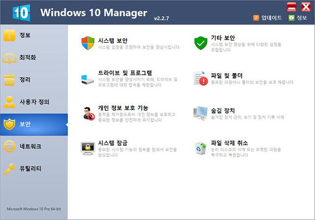 Windows10Manager2.2.7Portable_한글판다운로드_6