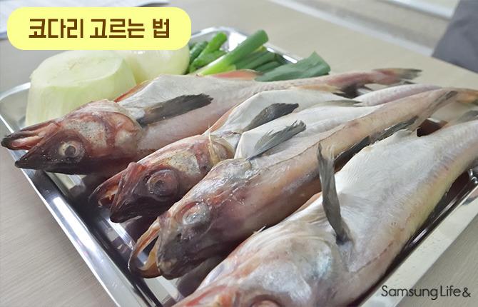 코다리 물고기 요리 재료