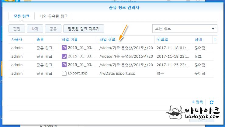 시놀로지 NAS 파일 공유 링크 파일 전송