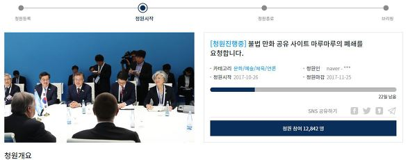 청와대 홈페이지 국민 청원 게시판 (1).jpg