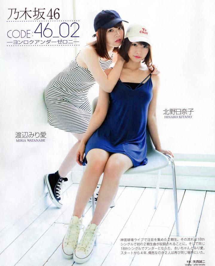 ファッションモデルの北野日奈子さん