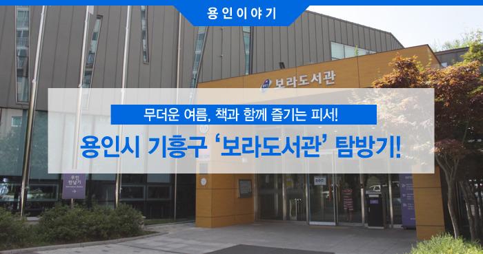 '보라도서관' 탐방기!