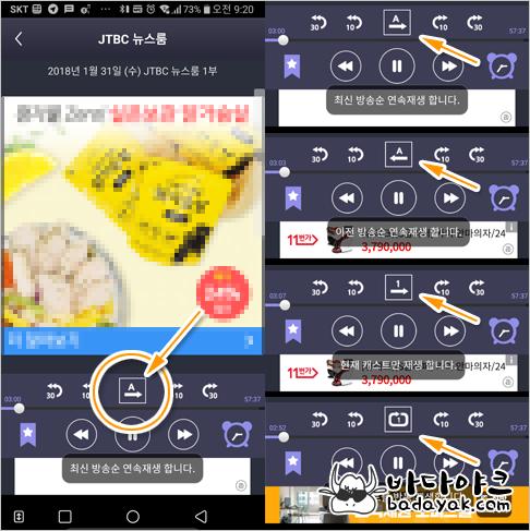TBC 뉴스룸 다시듣기 팟캐스트 앱 추천 라디오팟