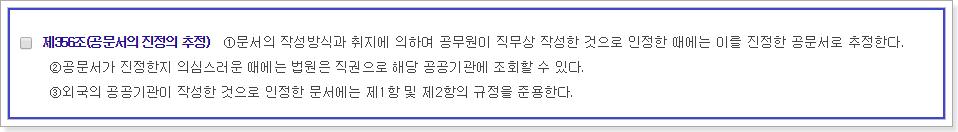 민사소송법 제356조(공문서의 진정의 추정)