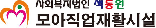 모아직업재활시설_logo
