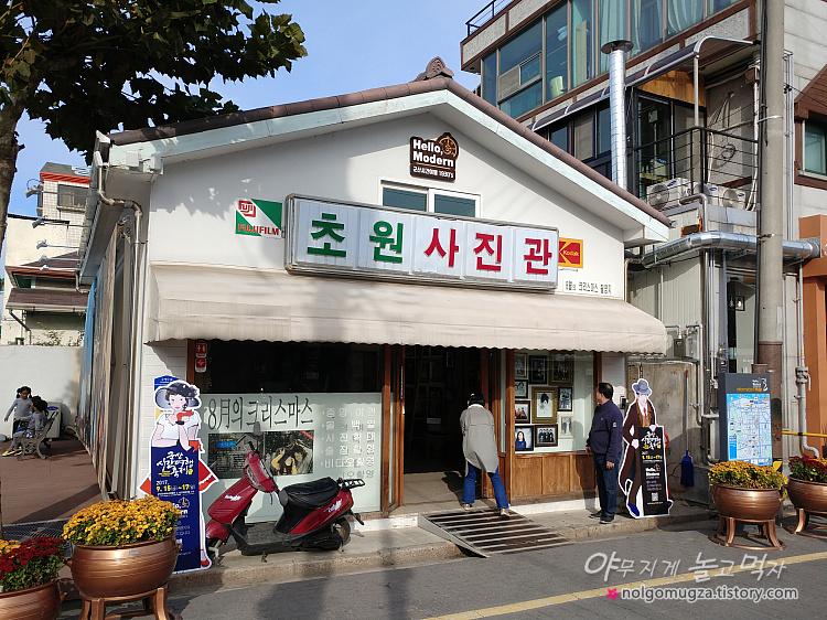 군산 여행 초원 사진관