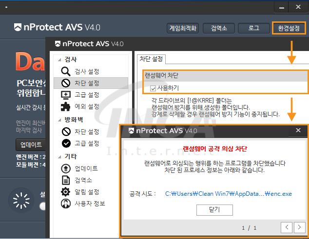 [그림 8] nProtect Anti-Virus/Spyware V4.0 랜섬웨어 차단 기능