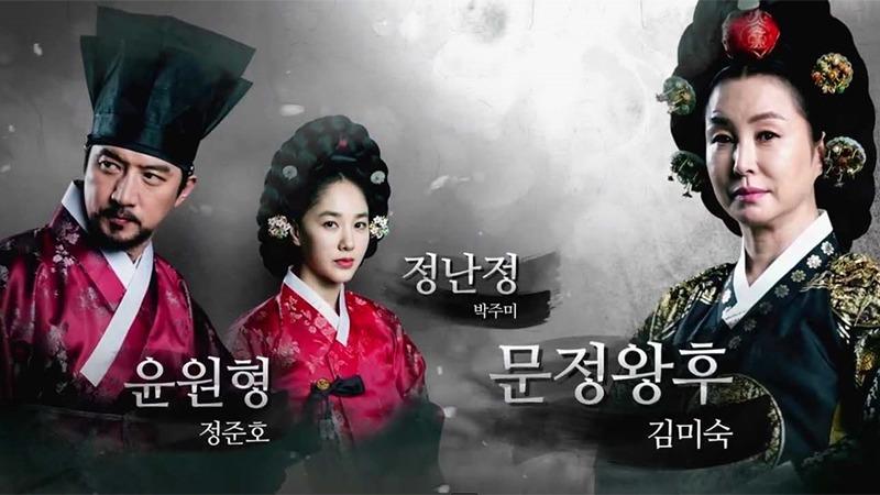 사진: MBC의 드라마 옥중화의 오프닝 화면. 윤원형은 을사사화의 주동인물이다.