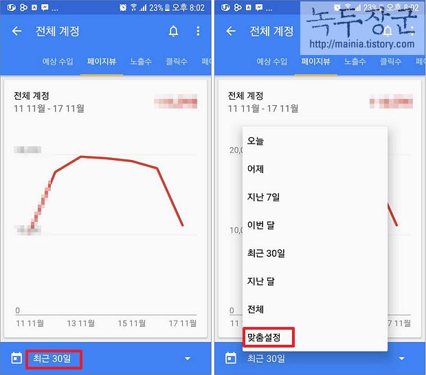 안드로이드(Android) 구글 애드센스 앱으로 수익 확인하는 방법