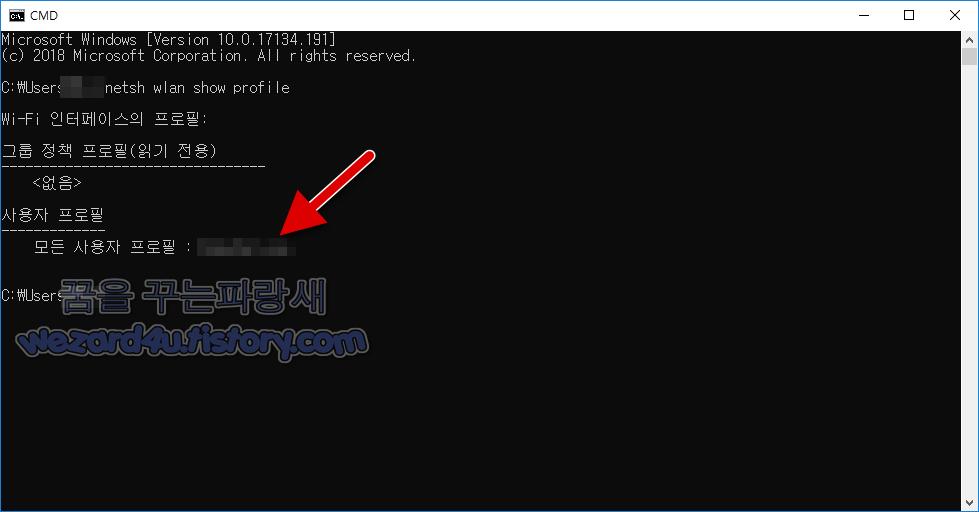 윈도우 10에서 와이파이(Wi-Fi)비밀번호 찾는 방법