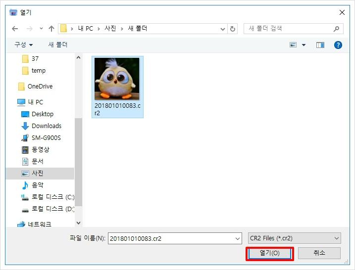 cr2 파일 선택