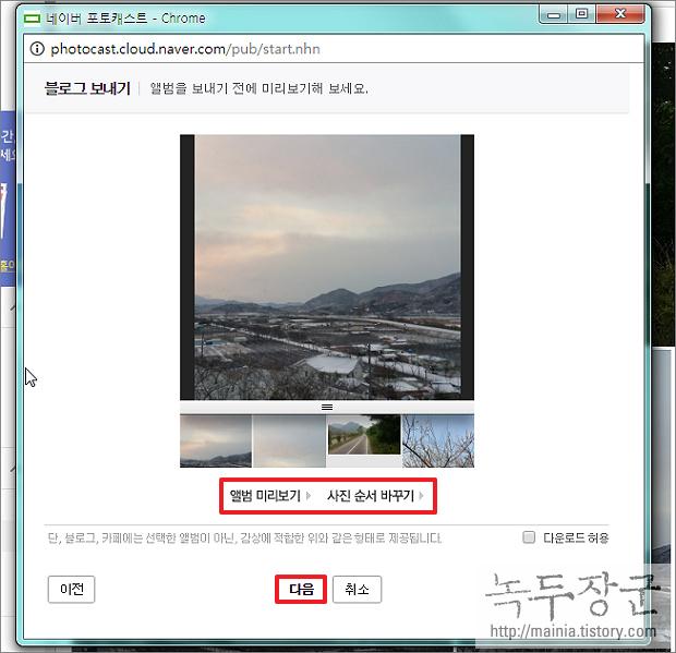 네이버 클라우드 포토캐스트 기능 이용해서 블로그에 미리 보기 앨범 추가하는 방법