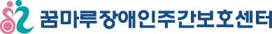 꿈마루장애인주간보호센터_logo