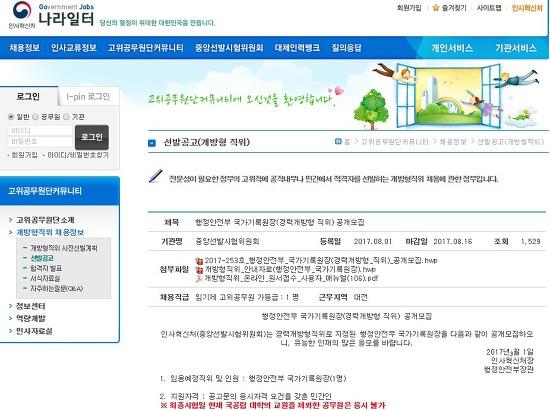 나라일터 홈페이지에 게시된 국가기록원장 공개모집 선발 공고 글