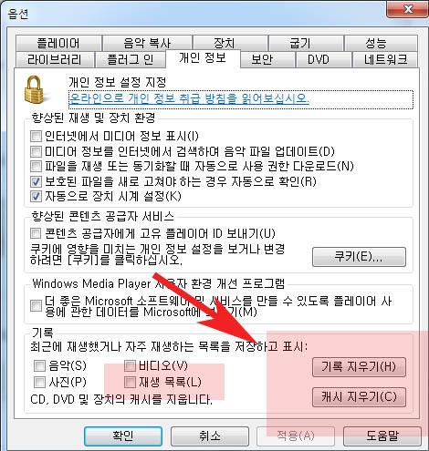 윈도우미디어플레이어 재생목록 삭제하는방법