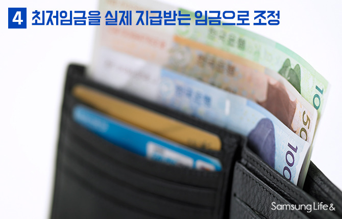 최저임금 실제 지급받는 임금으로 조정