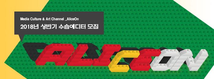 앨리스온(AliceOn) : 2018년 상반기 수습에디터 모집 !!!