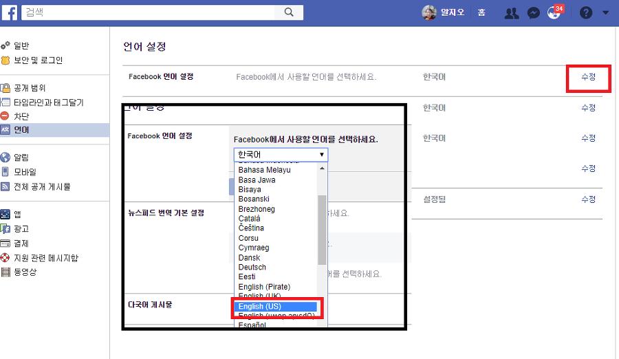 페이스북 친구요청 1000개 꽉찼을때, 한꺼번에 친구요청 취소하는 방법