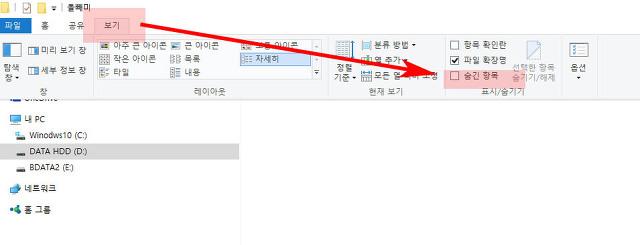 윈도우10 폴더 숨김 해제 파일 보기 방법