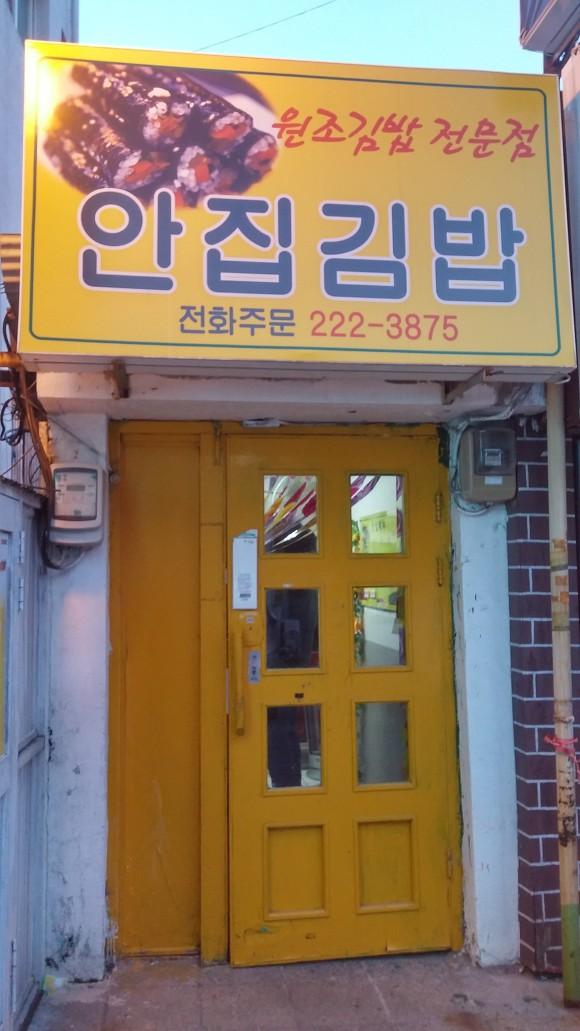 추억을 이어가고 있는 안집김밥