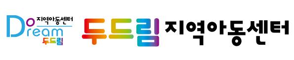 두드림지역아동센터_logo