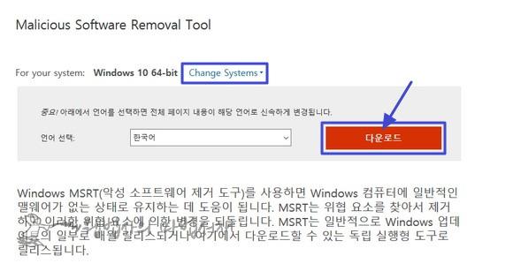 윈도우10 64비트 Malicious Software Removal Tool 다운로드