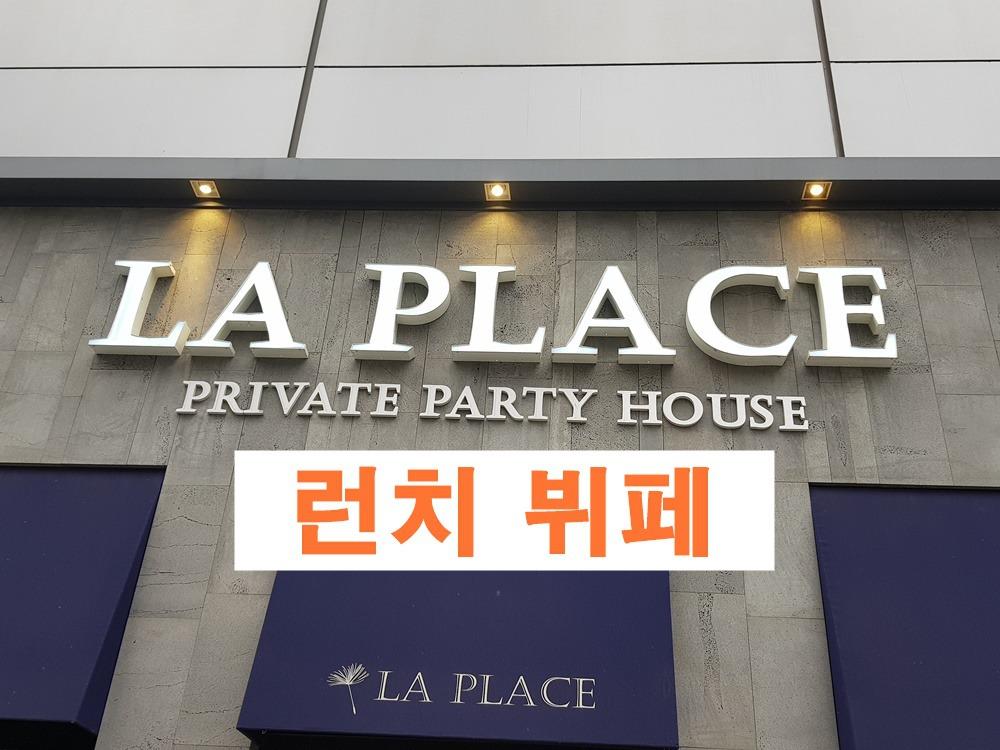 [선릉역 맛집]라플레이스 런치뷔페