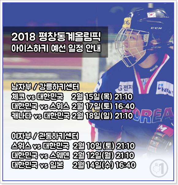 2018평창동계올림픽 대한민국 아이스하키 조별편성 및 예선일정