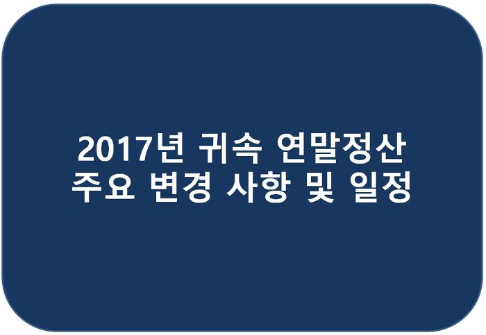 2017년 연말정산 달라진 점