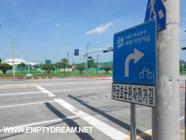 국토종주 자전거길: 충주 - 수안보 온천