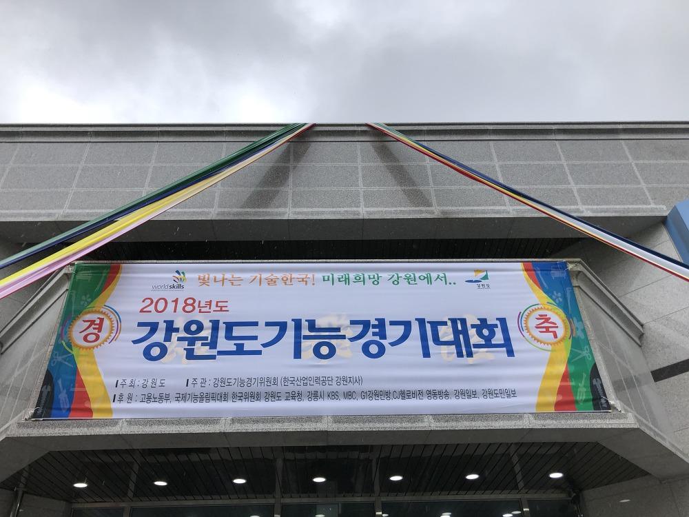 [솔솔상단] 첫 봄나들이_강원도기능인 대회