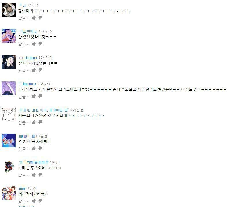 영실업 채널 댓글 반응