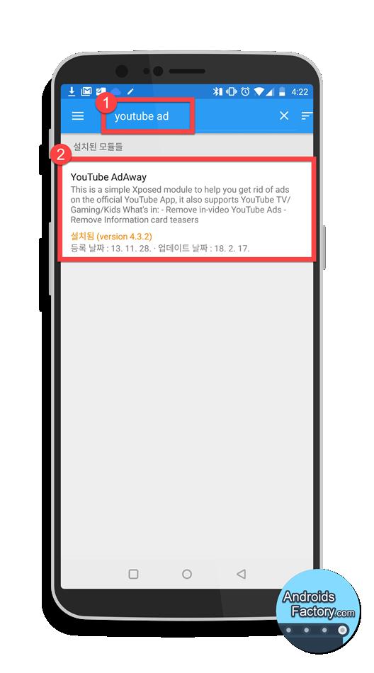 핸드폰에서 유튜브 광고 제거하는 xposed module 설치
