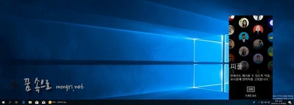 윈도우10 피플 단추