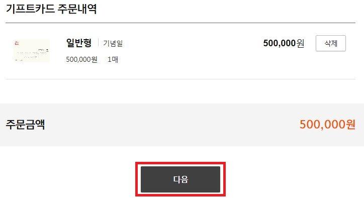 50만원 선택 확인 후 다음 클릭