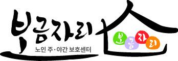 보금자리주야간보호센터_logo