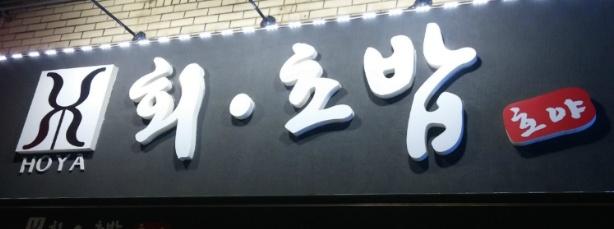 봉덕동 호야회초밥