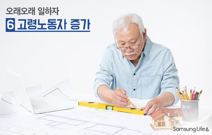 집 설계하는 할아버지