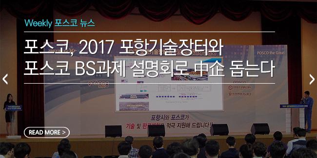 [Weekly 포스코 뉴스] 포스코, 2017 포항기술장터 및 BS과제 설명회로 중소기업 돕는다 外
