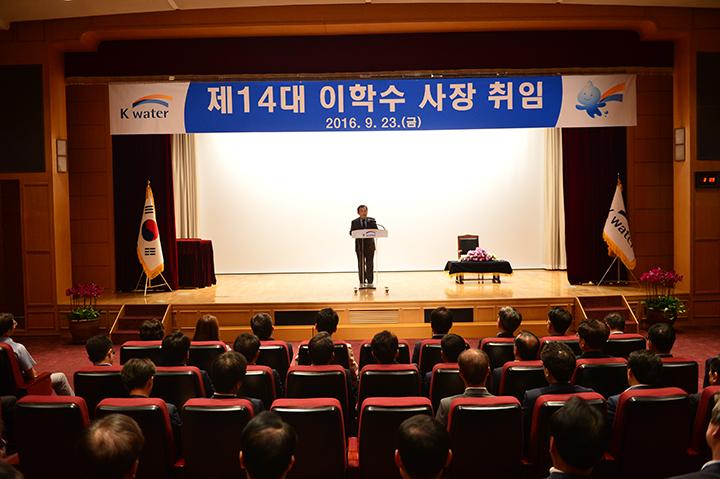 K-water의 새로운 얼굴, 이학수 신임 사장 취임!